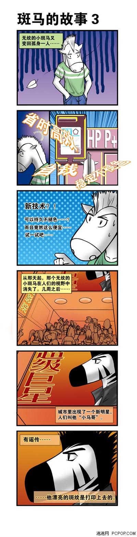 惠普趣味漫画连载之斑马的故事(三)