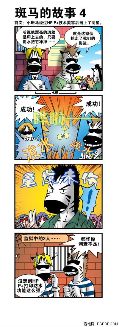 惠普趣味漫画连载之斑马的故事(四)