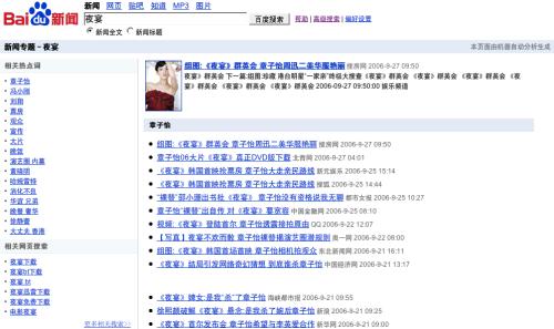 百度新闻升级智能新闻相关热点搜索