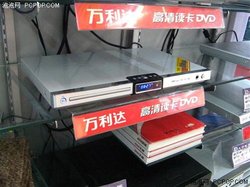 年前大促销 万利达旗舰DVD不到500元