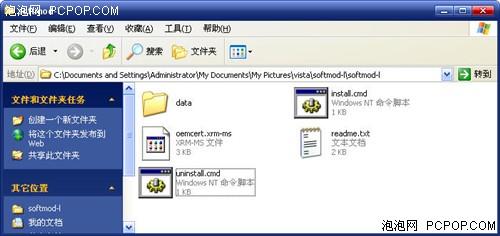 独家:5分钟激活Vista免刷BIOS法揭秘