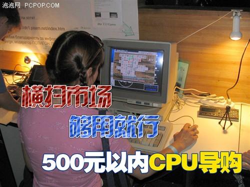 横扫市场只求够用500元以内CPU导购