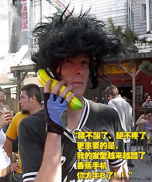 [上海]你太有才了!把香蕉变成手机过程揭秘-IT行
