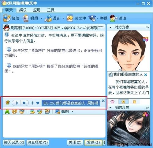 qq2007 beta2登场 安全与截图共精彩图片