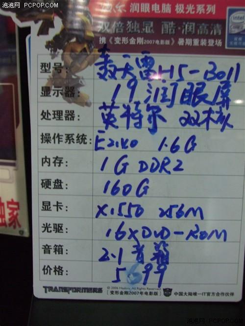 [上海]海尔轰天雷H5-B0115699搞定它