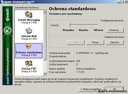 老牌安全防护软件 avast!4.7.1043版