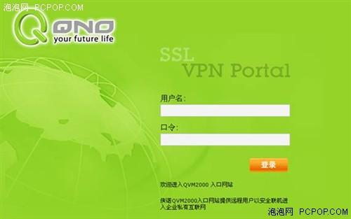 安全极简型sslvpn中小企业应用新趋势