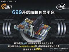 挑战整合主板低价 P35加8500GT仅699