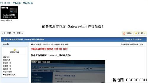 配备劣质雪花屏Gateway让用户很受伤