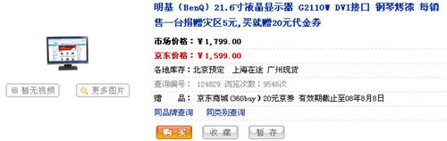 一线最低价!明基准22宽屏惊爆1599元