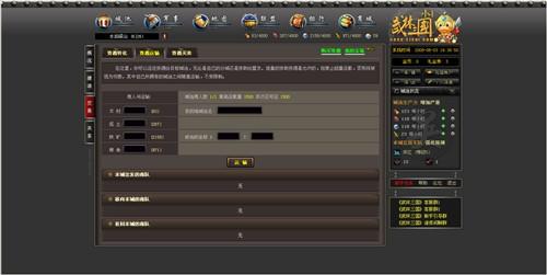 网页版网游 《小i武林三国》玩家测试