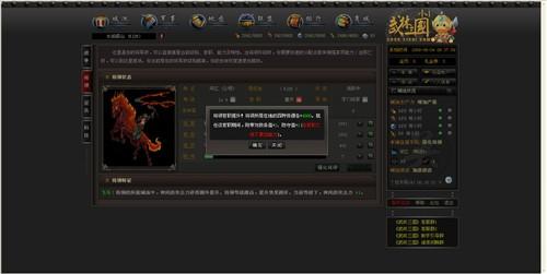 策略网页游戏《武林三国》内容大公开(4)