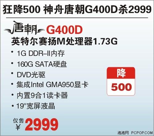 降!19寸宽一体PC神舟G400D杀到2999