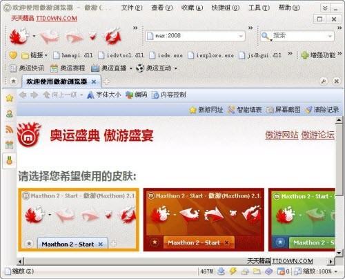 应对IE8傲游(Maxthon)2.1.4测试版