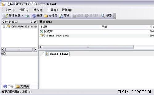 抓网页用网文快捕(cyerarticle)5.1