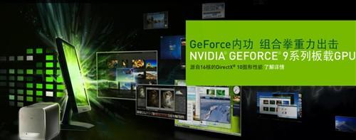 Intel平台最强NVIDIA发布Geforce9