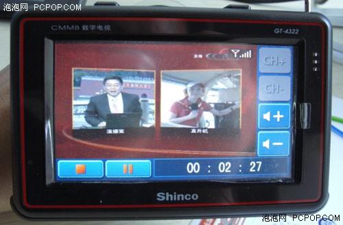 第一款:最火爆,新科cmmb移动电视gt-4322导航器  售价:2980元