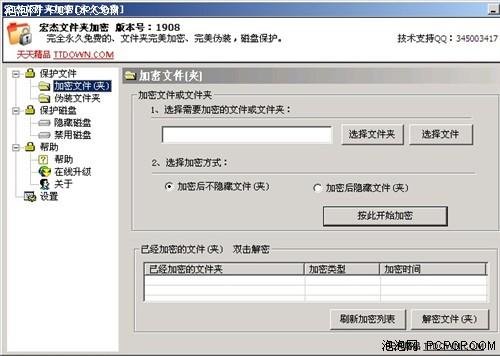 重要文件需加密 免费版文件夹加密器