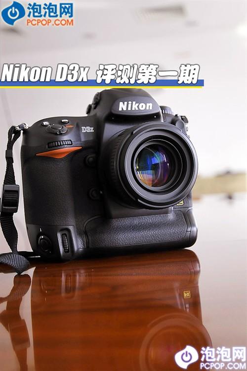 尼康D3x评测第一期 和A900的实拍对比