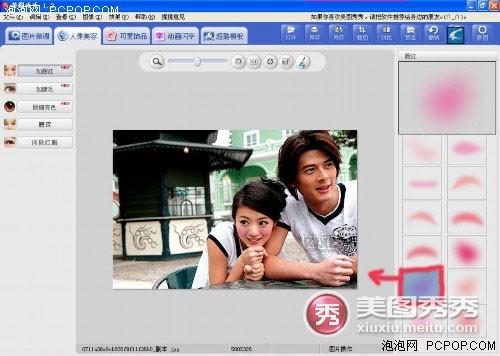 美图秀秀 131100非主流图片处理器