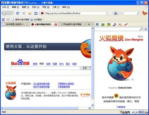 Firfox 3.0.6火狐中国版 2009.1发布
