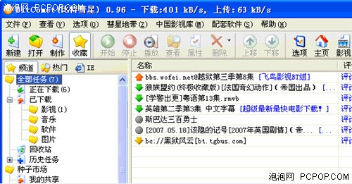 bitcomet(比特彗星)1.10为bt下载提速