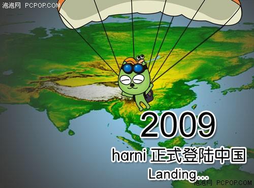 触动未来 harni超便携本正式登陆中国