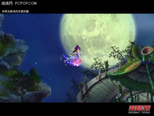 图2 飞行去月宫约会嫦娥不是梦-梦幻诛仙首创飞仙系统2D回合真实飞行