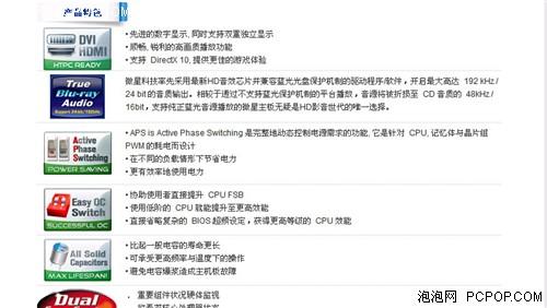 主板-盈通PK微星 揭秘G41售价差100的秘密图片