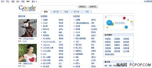 谷歌音乐PK百度MP3:搜索音乐要定谁?