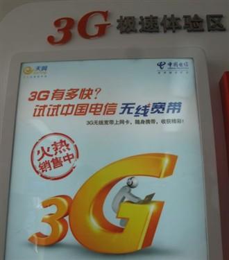 3G手机上网资费套餐 中电信500元封顶