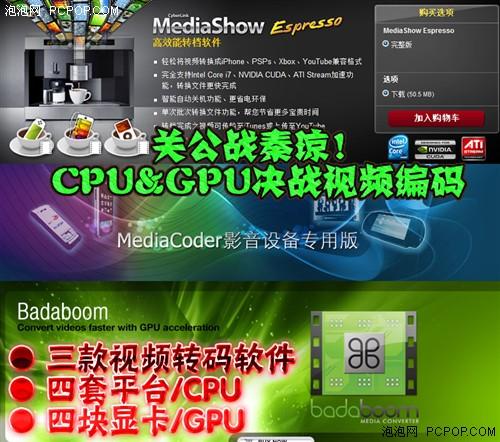 关公战秦琼!4套CPU/GPUv视频视频转码_msi微动漫上纸视频图片