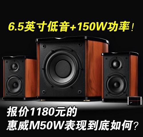 千元2.1最强音!惠威新品M50W拆解测评