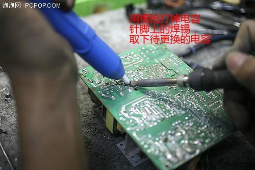 用锡枪拆下需要换掉的电容.确定更换的电容,在   PC   B...