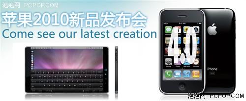 苹果2010新品发布会 iPad平板时代