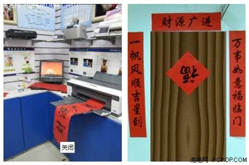 自己动动手 巧用打印机制作春联/福字