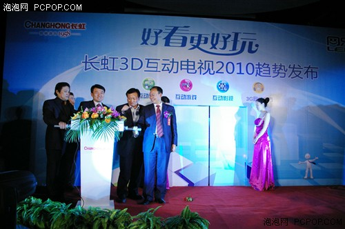 立体视觉盛宴 长虹3D网络TV全球首发