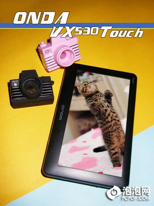 小百姓专属Touch!昂达高清VX530评测