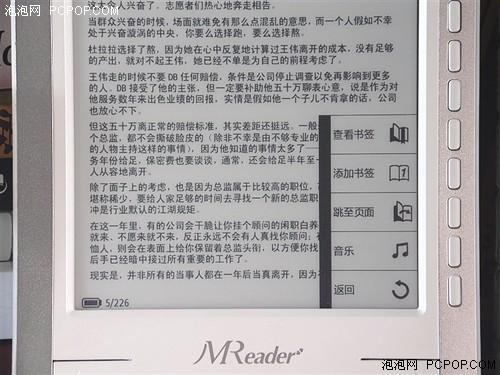 白领必备职场利器 易万卷S6-5W电子书
