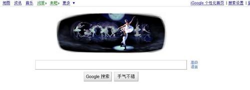 谷歌改版启用新Logo 修改搜索结果页