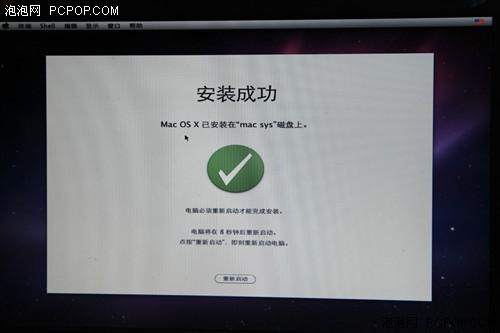 都来啃苹果吧!PC安装雪豹系统全攻略