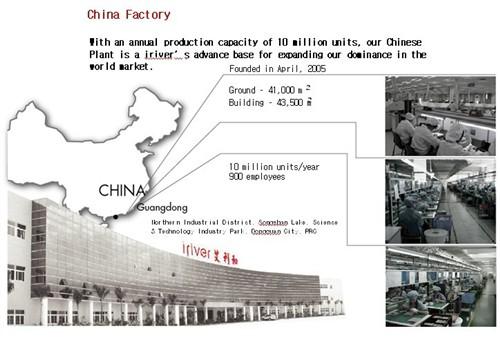 中国fans参观iriver全球工厂限额招集