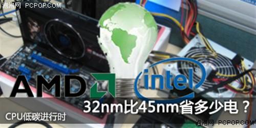 CPU低碳进行时 32nm比45nm省多少电?