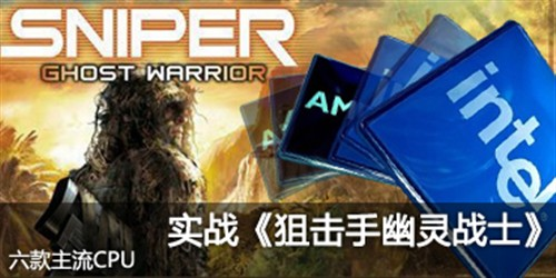 六款主流CPU实战《狙击手幽灵战士》!