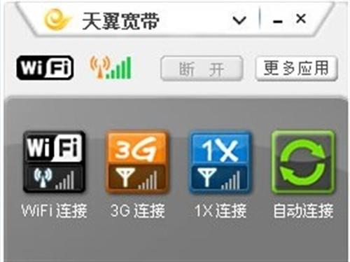 中国电信无线宽带端 天翼宽带端 天翼宽带图片