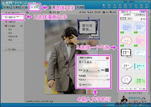 """美图秀秀2.3.5新版 """"漫画文字""""登场图片"""