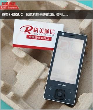 夏普智能手机SH80iUC上市啦 报价4250