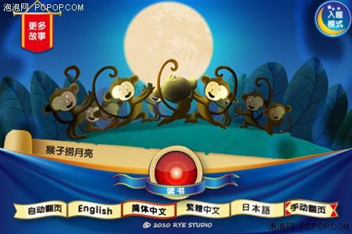 物《猴子捞月亮》