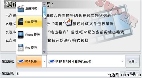 mpg\/mov\/mp4视频格式转换器全能工具
