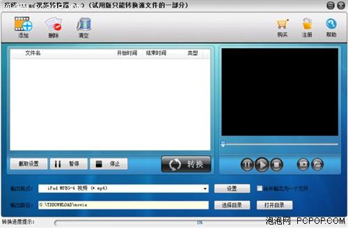 iPad视频转换器软件横评—顶峰PK私房